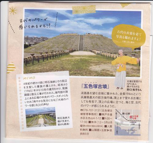 「ホッと!HANSHIN」10月号(情報紙)に記事が掲載されました_f0079749_11584096.jpg