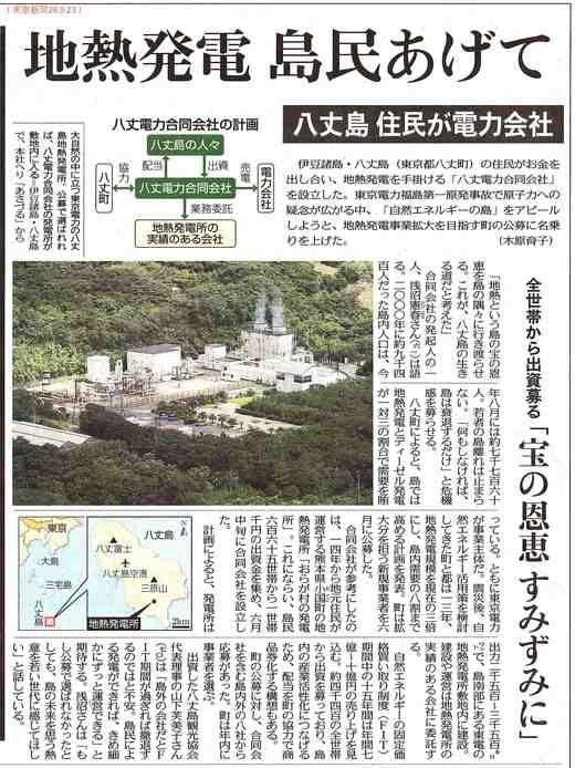 八丈島 住民が電力会社 地熱発電 町民あげて /東京新聞_b0242956_604836.jpg