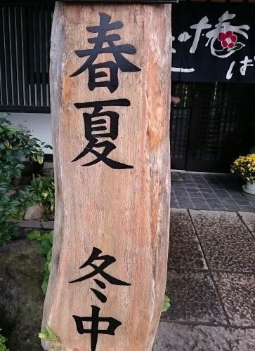 そば 椿庵_c0100865_09595799.jpg