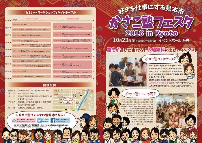 関西のみなさま!10/23(日)京都で無料セミナー3本やります!ぜひ遊びにきてね!_e0171573_2154693.jpg