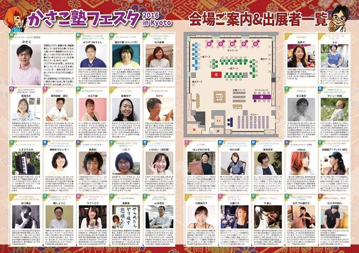 関西のみなさま!10/23(日)京都で無料セミナー3本やります!ぜひ遊びにきてね!_e0171573_2155449.jpg