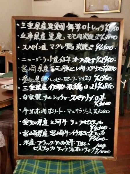 肉・肉・肉@antica osteria BACIO[車道/名古屋]_c0013687_2355089.jpg