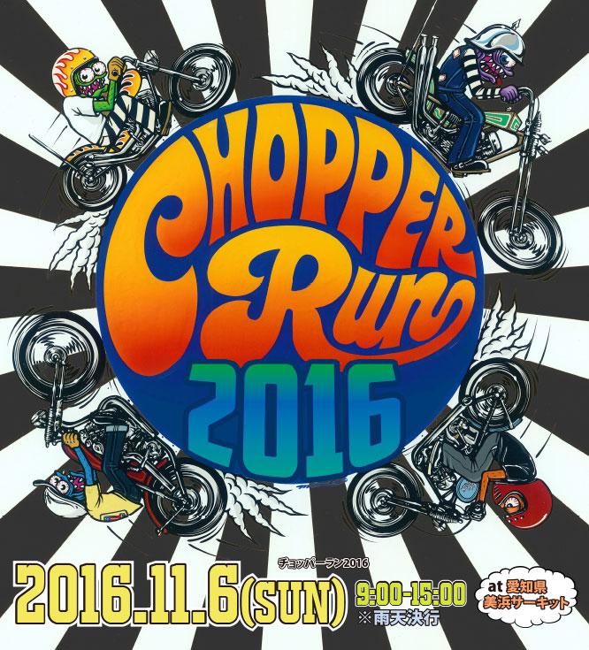 チョッパーラン2016 CHOPPER RUN 2016開催決定のお知らせ!_c0117500_949191.jpg