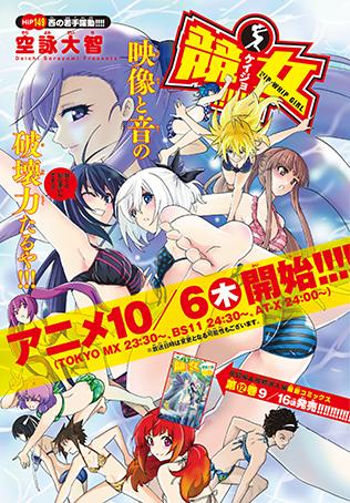 「競女!!!!!!!!」12巻:コミックスデザイン_f0233625_16010958.jpg