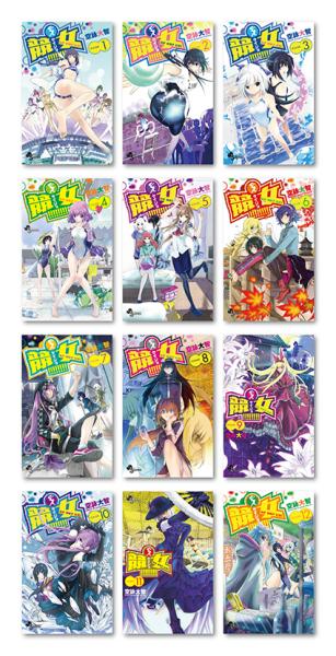 「競女!!!!!!!!」12巻:コミックスデザイン_f0233625_16113092.jpg