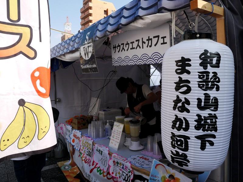 和歌山城下まちなか河岸_b0093754_22123667.jpg