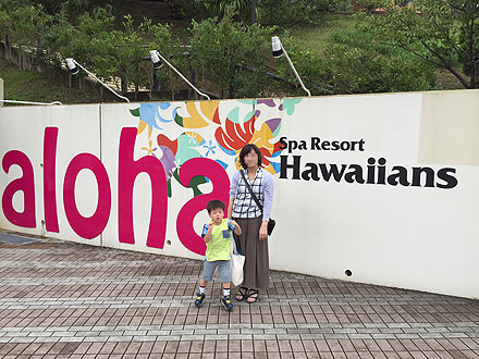 e7234b0ba0 スパリゾート・ハワイアンズ : 幌馬車2台の道楽日記