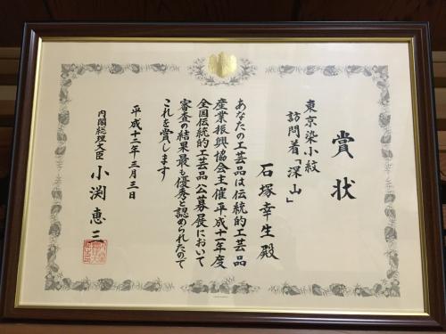 久しぶりの総理大臣賞の注文_c0246656_16561183.jpg