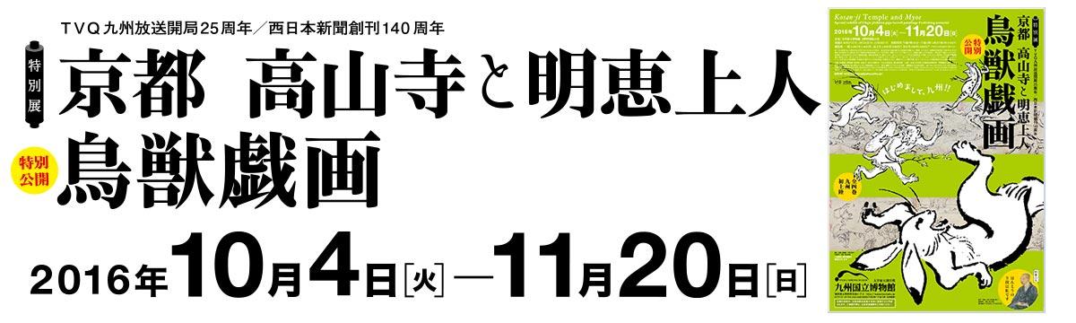 京都高山寺 明恵上人 展ー九州国立博物館ー鳥獣戯画_d0237757_23401241.jpg