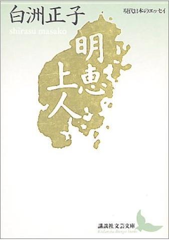 京都高山寺 明恵上人 展ー九州国立博物館ー鳥獣戯画_d0237757_23524539.jpg