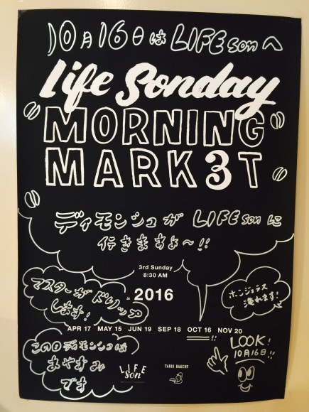 LIFE son でLife sonday MORNING MARKET_c0197663_14010699.jpg