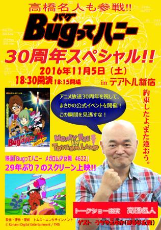 TVアニメ「Bugってハニー」30周年プロジェクト_a0087471_13230830.jpg