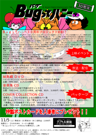 TVアニメ「Bugってハニー」30周年プロジェクト_a0087471_13234276.png