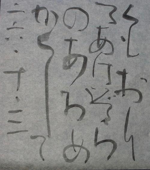 朝歌10月3日_c0169176_7214951.jpg
