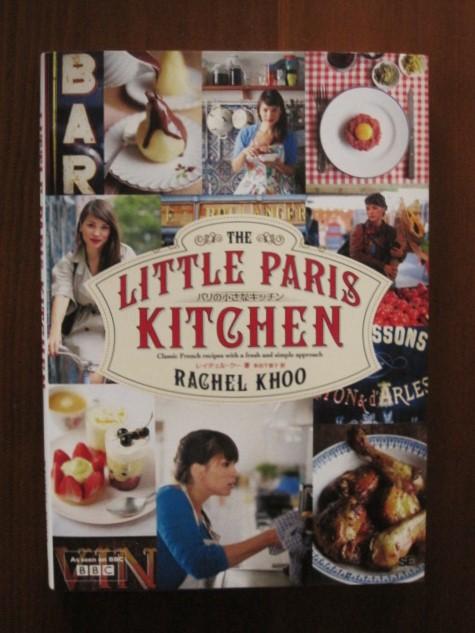 レイチェル・クー:パリの小さなキッチン_c0084183_940694.jpg