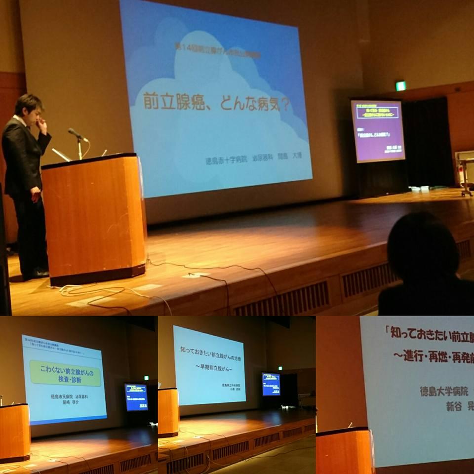 前立腺がん市民公開講座@ふれあい健康館_a0221584_1554124.jpg