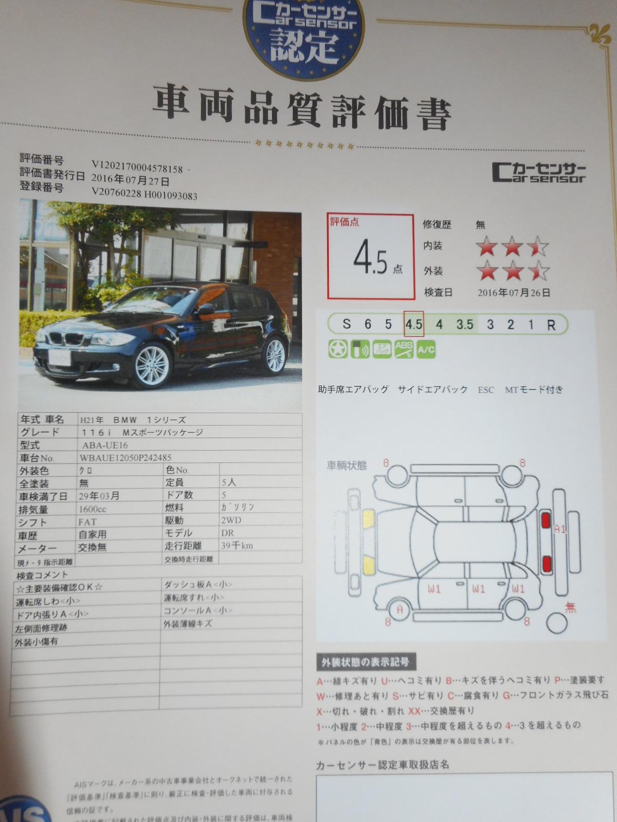 BMW 116i車両状態_c0267693_19392729.jpg