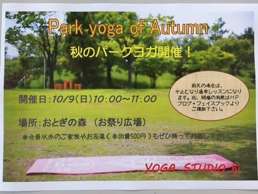 秋のパークヨガをやりますよー!【高岡店】_e0151409_14572068.jpg