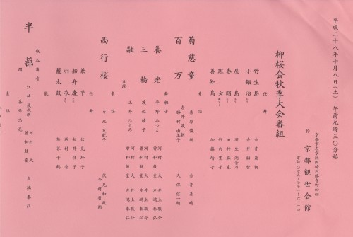 柳桜会 秋季大会_e0227436_21240218.jpg