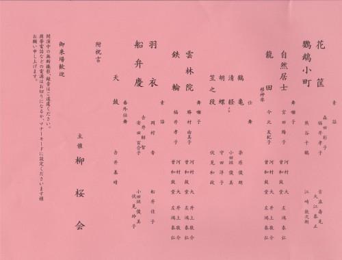 柳桜会 秋季大会_e0227436_21242303.jpg