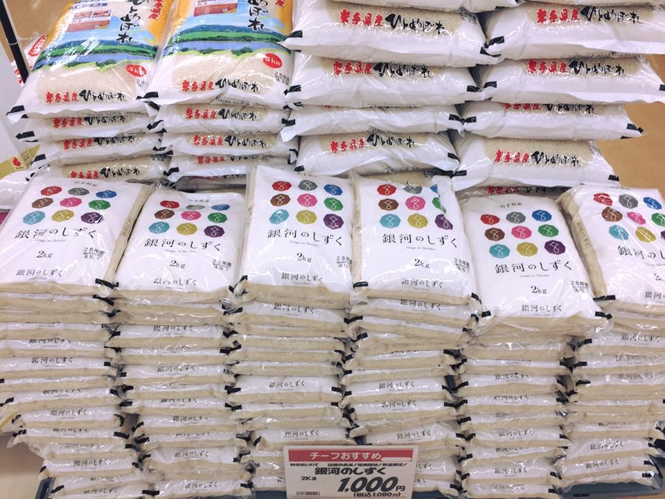 岩手県オリジナル品種「銀河のしずく」今日4日から一般店頭販売開始です!_b0199244_80531.jpg