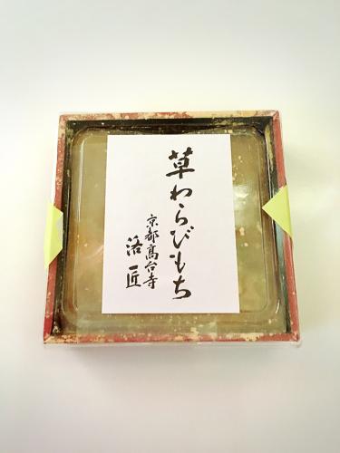 高台寺 洛匠(らくしょう)_e0292546_06413568.jpg