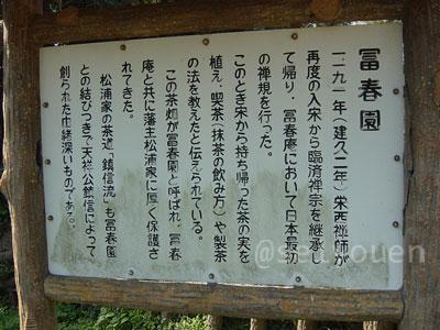 京都高山寺 明恵上人 展ー九州国立博物館ー鳥獣戯画_d0237757_0244754.jpg