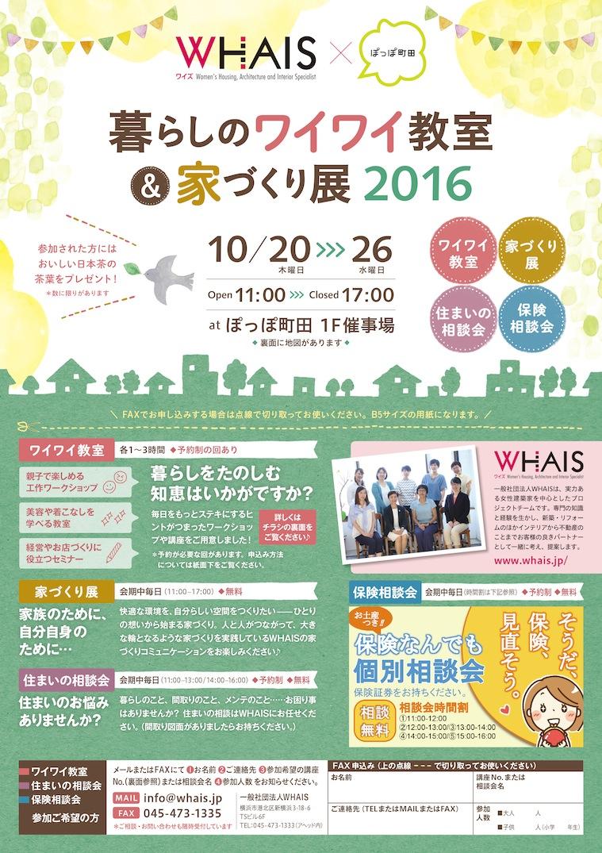 暮らしと家づくりイベント2016:10/20-26 by WHAIS_d0074981_11404341.jpg