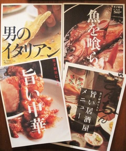 オレンジページ:男子厨房に入るシリーズ_c0084183_1303945.jpg