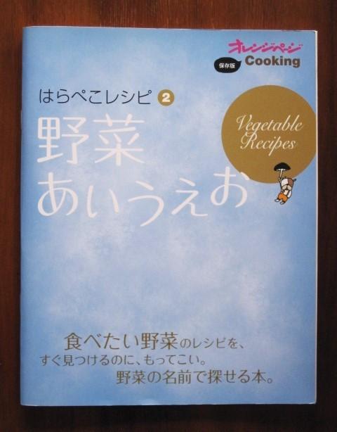 オレンジページ:男子厨房に入るシリーズ_c0084183_1323127.jpg