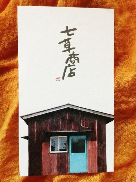 10/7七草商店open!_a0283484_14112853.jpg