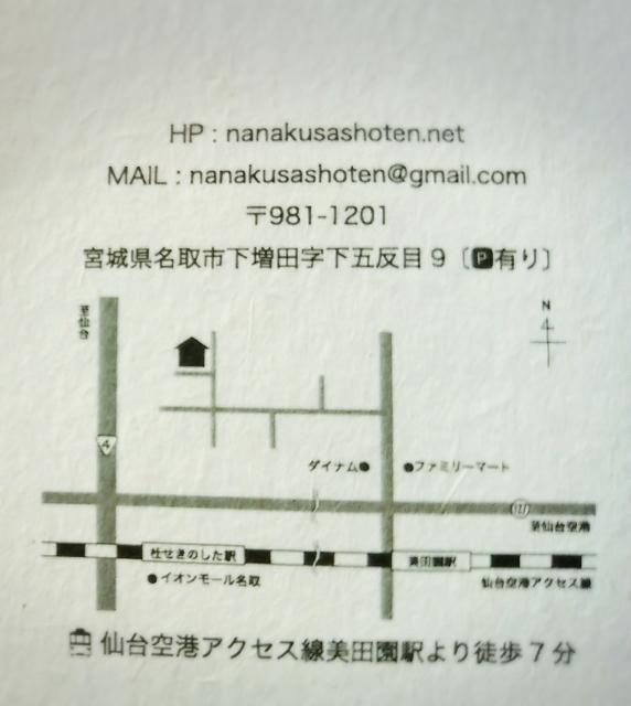 10/7七草商店open!_a0283484_14204501.jpg