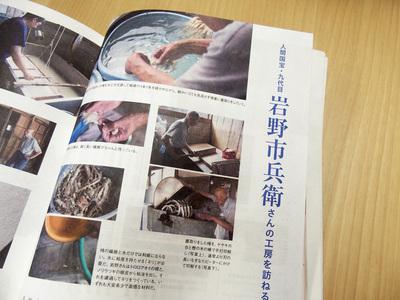 『デザインのひきだし29』和紙特集はこんな内容だ!_c0207090_17463634.jpg