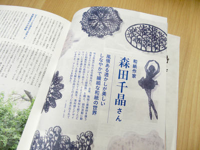 『デザインのひきだし29』和紙特集はこんな内容だ!_c0207090_17473253.jpg