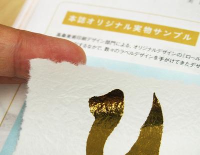 『デザインのひきだし29』和紙特集はこんな内容だ!_c0207090_18112047.jpg