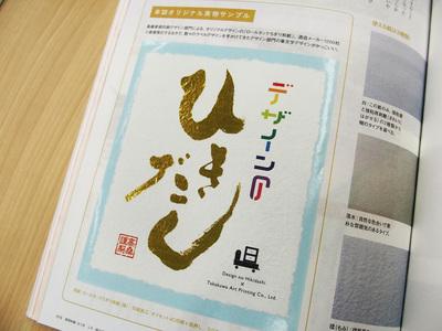 『デザインのひきだし29』和紙特集はこんな内容だ!_c0207090_1811723.jpg