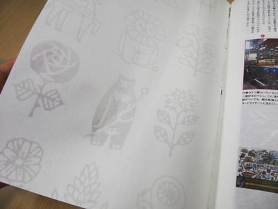 『デザインのひきだし29』和紙特集はこんな内容だ!_c0207090_1875464.jpg