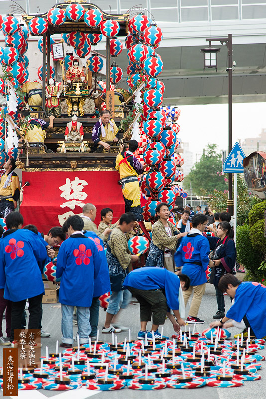 < 有松天満社秋季大祭に行ってきた・その1 >_c0183700_0154859.jpg