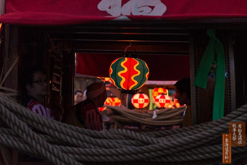 < 有松天満社秋季大祭に行ってきた・その1 >_c0183700_0161020.jpg