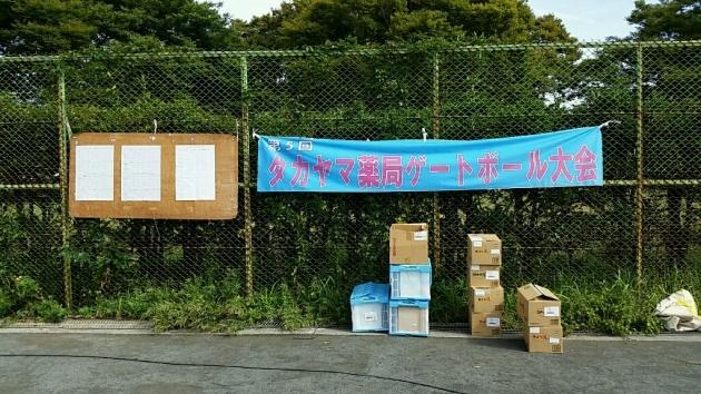 第5回タカヤマ薬局杯ゲートボール大会_d0092901_22235017.jpg