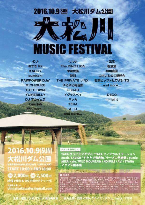 大松川フェス2016_e0314002_2173078.jpg