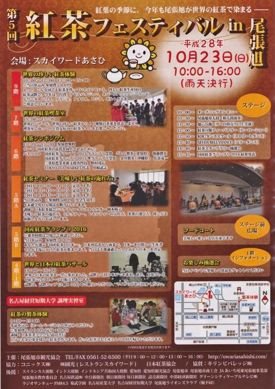 国産紅茶グランプリ予選審査会_b0220318_08243121.jpeg