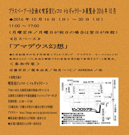 アマデウス幻想_a0093332_2382044.jpg