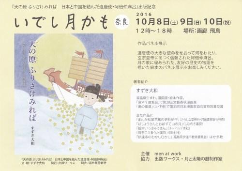『いでし月かも』奈良  画廊 飛鳥_c0103137_10542006.jpg