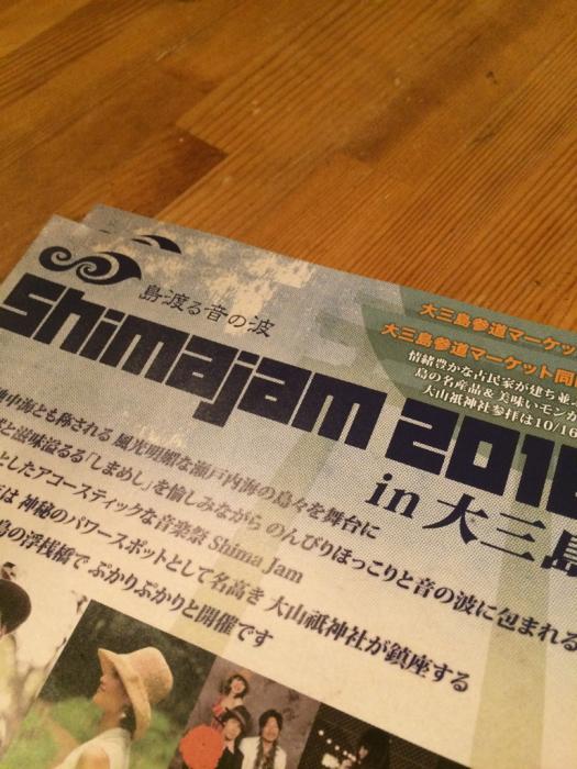 shima 2016_e0145437_20035716.jpg