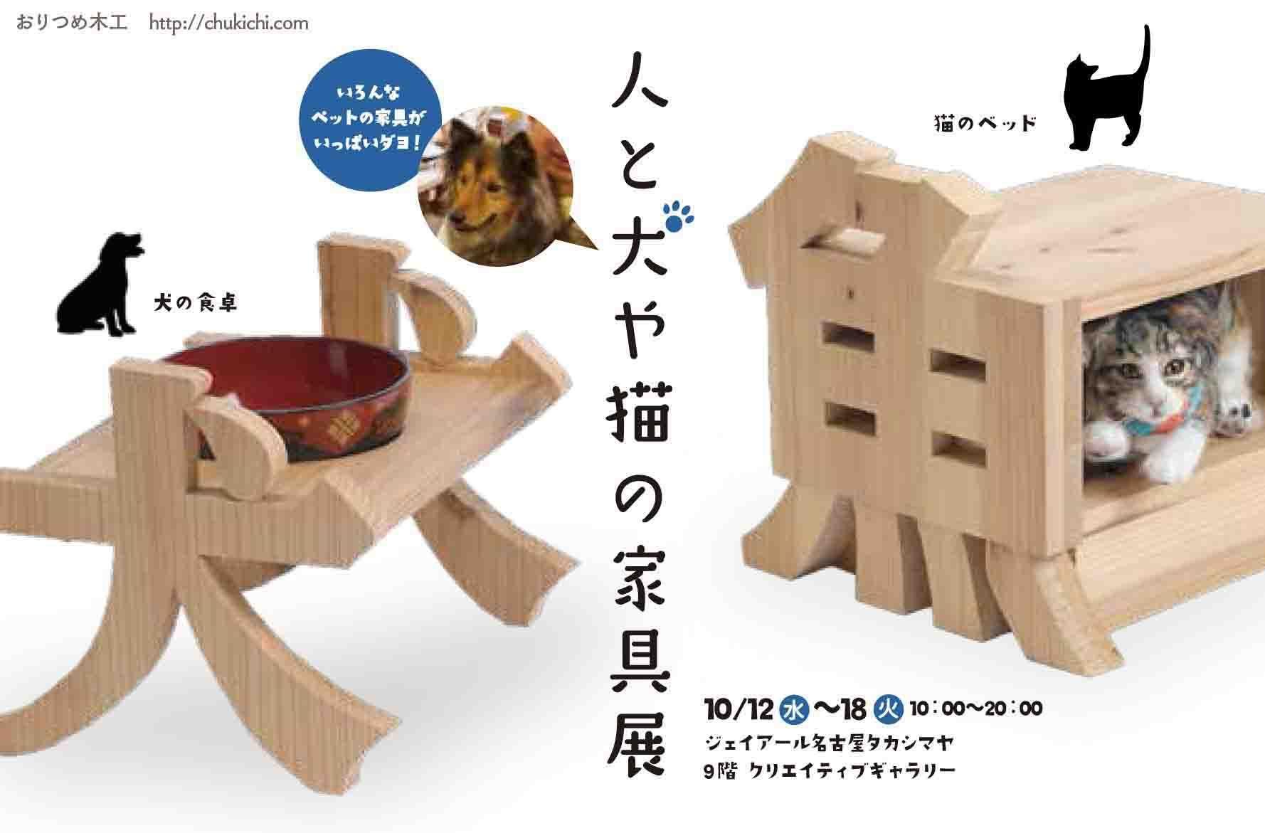 JR名古屋タカシマヤ  展示会_f0206159_16582869.jpg