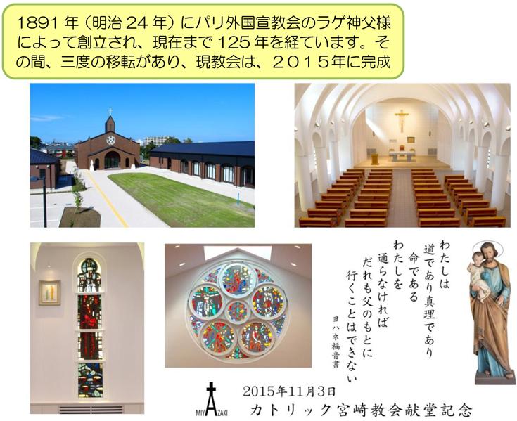今日のお仕事・・カトリック宮崎教会・・_b0137969_06071540.jpeg