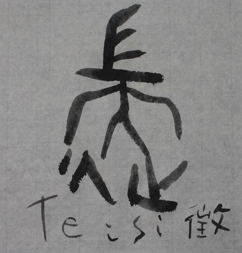 徴_c0169176_744463.jpg