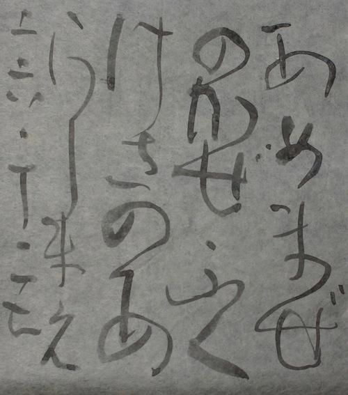 朝歌10月5日_c0169176_7553073.jpg
