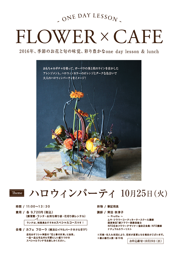 One day lesson FLOWER × CAFE ハロウィンパーティ_c0100388_143628.png